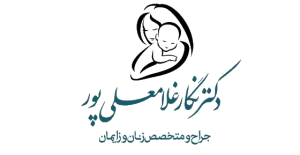 دکتر نگار غلامعلی پور متخص زنان زایمان و نازایی